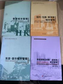 布宜诺斯艾利斯·波兹南城市管理 、香港城市管理、纽约 伦敦 新加坡城市管理、 东京首尔城市管理 (4册合售)