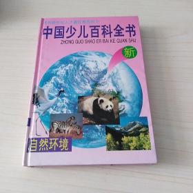 中国少儿百科全书(第四册)