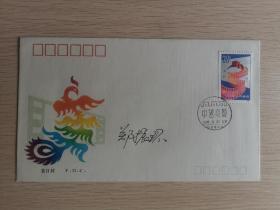 电影诞生九十周年纪念封,八一电影制片厂原厂长郑振环签名封