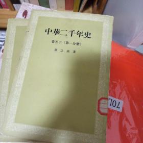中华二千年史.卷五下(第一分册)