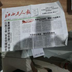 江西工人报2019年5月29日