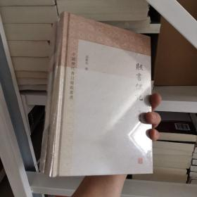 贩书偶记(附续编)(全三册)(中国历代书目题跋丛书)