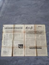 1966年5月31日陕西日报。