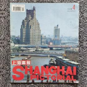 《上海画报》(1994年第4期)