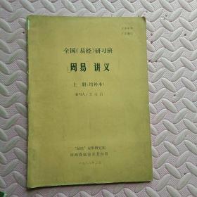 """全国《易经》研习班""""周易""""讲义 上册"""