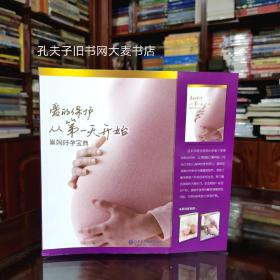 《爱的保护从第一天开始 .巢妈好孕宝典》聚焦40个孕期话题,由全家著名产科、过敏免疫科、孕期心理及保健专家答疑解惑,更有资深巢妈分享孕育经验。