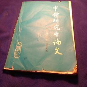 广州中医学院七八届研究生中医研究生论文