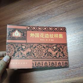 外国花边纹样集--84年一版一印