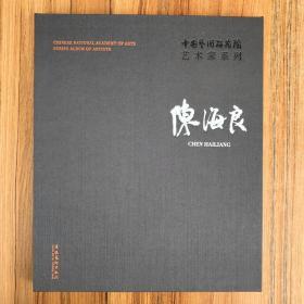 陈海良  中国艺术研究院艺术家系列