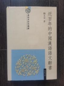近百年的中国汉语语文辞书