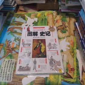 图解史记:解读中国人的史诗(全新图解)
