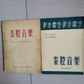 秦腔音乐(二册合售)〈1954年上海出版发行〉