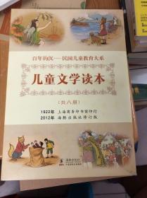 儿童文学读本,全八册。包邮。民国教育读本