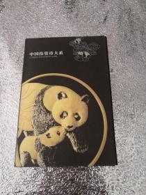 中国投资大系 1989-2012年1盎司熊猫银币