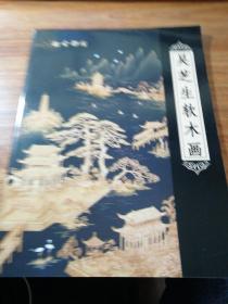 吴芝生软木画。