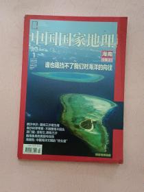 中国国家地理【2013年第1期】海南专辑(上)附赠地图一张