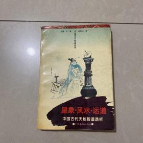 星象·风水·运道:中国古代天地智道透析