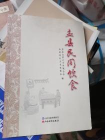 盂县民间饮食 盂县文学艺术界联合会、盂县民间文艺家协会