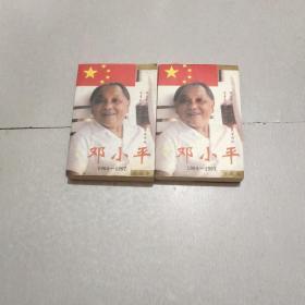 伟人邓小平(1904-1997)(珍藏本上下)
