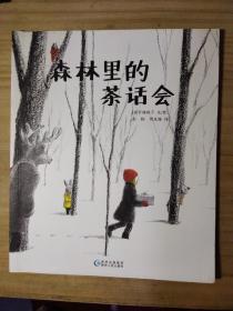 蒲公英世界精选绘本:森林里的茶话会、小兔子和阿春、菠罗在狗屋下边、乱蓬蓬小弟、两架小飞机 共五册合售
