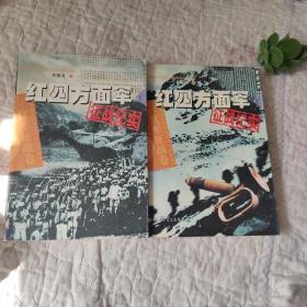红四方面军征战纪实(上 下)两册