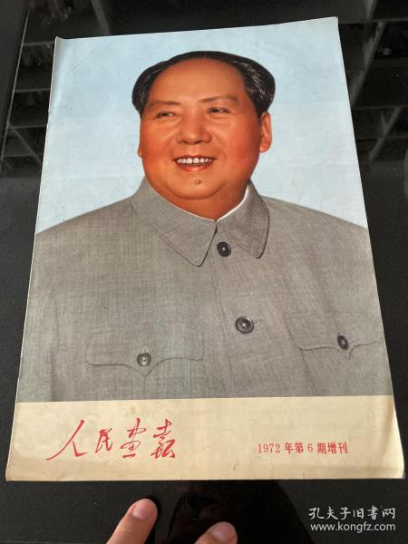 人民画报(1972年6期增刊)