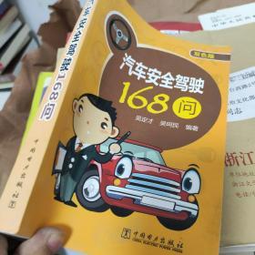 汽车安全驾驶168问(双色版).