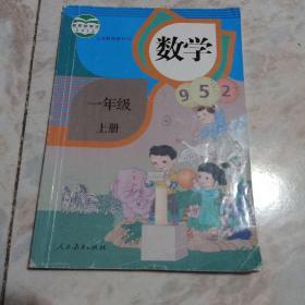 数学【一年级上册】新版人教版