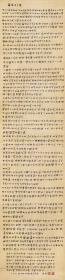 书法郭沫若 胡笳十八拍。纸本大小38.17*162厘米。宣纸艺术微喷复制。