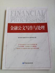 金融公文写作与处理