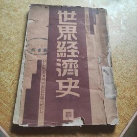 世界经济史(4)(刘振东印章)