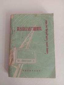 蒙古语会话广播课本.蒙古文
