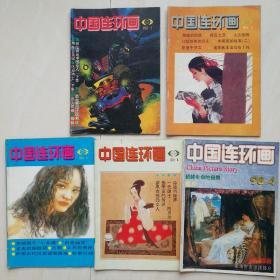 中国连环画 5本合售
