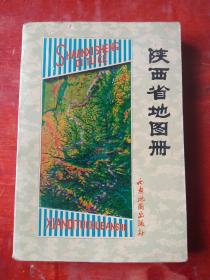 陕西省地图册