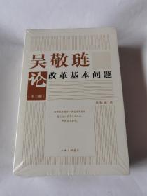 吴敬琏论改革基本问题 全三册 现货正版实拍 非偏包邮