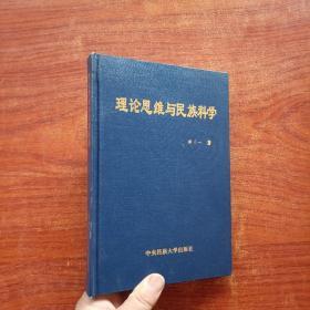 理论思维与民族科学【施正一 签名】