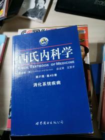 西氏内科学(第21版)(第4分册)