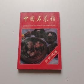 中国名菜谱.云南风味