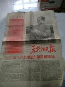 黑龙江日报1967年1月19日