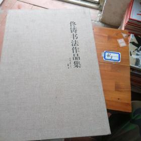 佟鑄書法作品集(布面精裝超重)