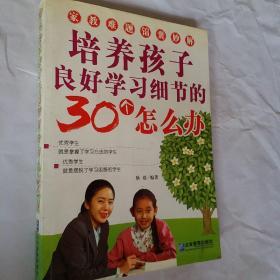 培养孩子良好学习细节的30个怎么办?家教难题锦囊妙解,要发票加六点税