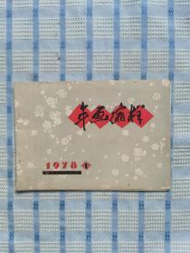 年画缩样(1978.1)