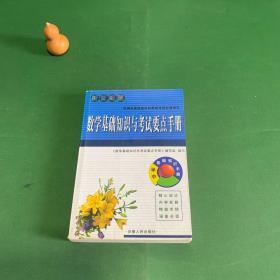 数学基础知识与考试要点手册