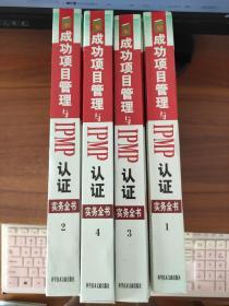 成功项目管理与IPMP认证实务全书(全四册)