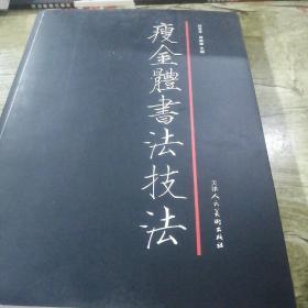 瘦金体书法技法
