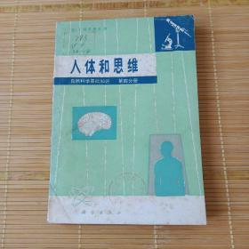 人体和思维,第四分册