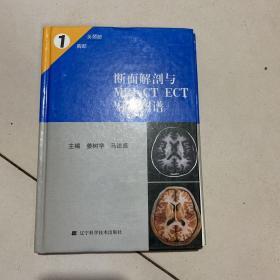 断面解剖与MRI CT ECT对照图谱1