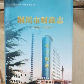 铜川市财政志(1986一2008)