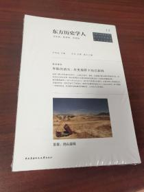 东方历史学人13:历史的、批判的、审美的(未拆封 )