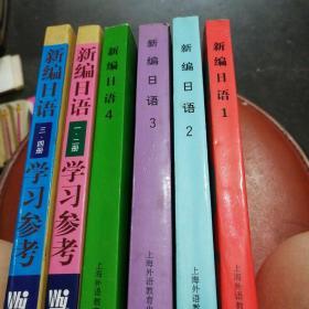 新编日语(6册合售)1、2、3、4、(学习参考一、二册)(学习参考三、四册)全套